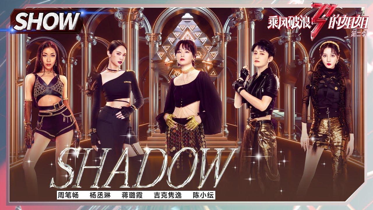 Download 【姐姐SHOWTIME】周笔畅组《#SHADOW》释放魅力!姐姐们都是酷女孩!《#乘风破浪的姐姐2》第12期 Sisters Who Make Waves S2 EP12丨MGTV