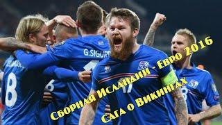 Сборная Исландии Евро-2016: Сага о Викингах