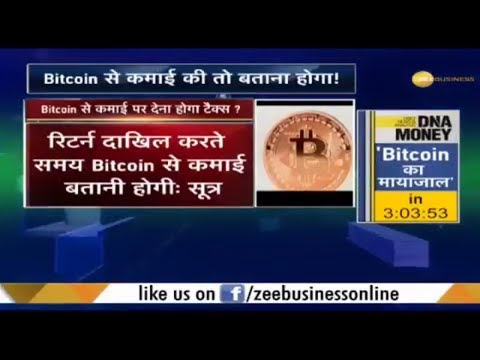 India Govt Going To Legal Bitcoin  Zee business news !  How To Pay Bitcoin Tex In India