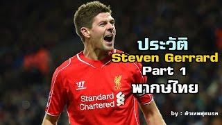 ประวัติ สตีเว่น เจอร์ราด (Steven Gerrard) Part 1 พากษ์ไทย โดย ตัวเทพฟุตบอล