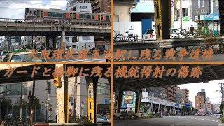 大阪環状線玉造駅に残る戦争遺構、ガードと橋脚に残る機銃掃射跡