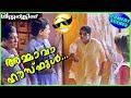 ഞാൻ ഭയങ്കര സ്ട്രിക്റ്റാണ് | Mukesh, Sreenivasan, Annie Comedy Scenes | Mr Clean Comedy Scenes [HD]