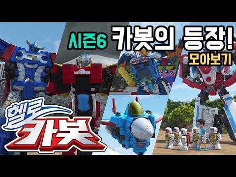 헬로카봇 시즌6 카봇등장 모아보기!