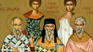 Αποτέλεσμα εικόνας για εορτή των Αγίων Ιωσήφ, Ακεψιμά,και Αειθαλά!