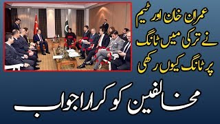 The Meeting of Imran Khan and PTI Delegation in Turkey