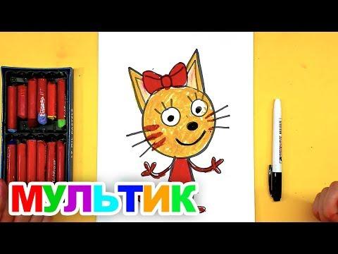 Как нарисовать 3 кота
