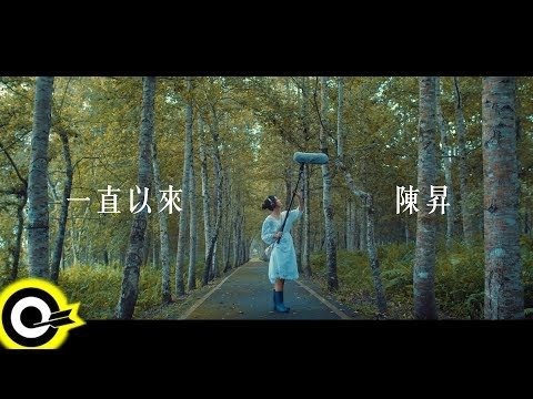 陳昇 Bobby Chen【一直以來 Always】Official Music Video