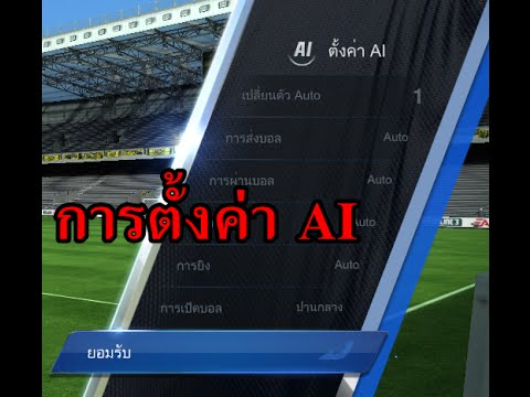 FIFA Online 3 - อธิบายเกี่ยวกับการตั้งค่า AI