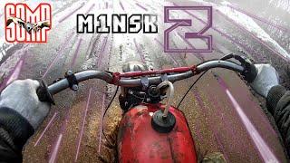 Мотоцикл Минск как состояние души