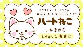可愛い猫の書き方