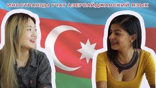 Иностранцы Учат Азербайджанский Язык