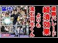 羽生結弦選手の平昌五輪優勝パレードの経済効果が発表、その額18億5000万円が表すユヅへの思い【ネットの反応】