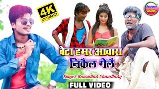 #video_2021   बेटा आवारा निकैल गेलै   maithili video song 2021   bansidhar chaudhary video song