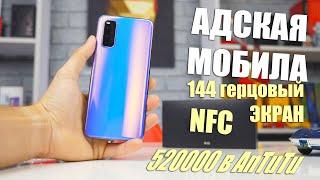 Купил iQOO Z1 - ЛУЧШИЙ СМАРТФОН 2020 за 300$ Xiaomi уже не надо...