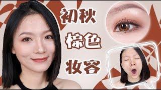 大佬甜er |初秋温柔棕色妆容~内含新入彩妆分享和实用小技巧
