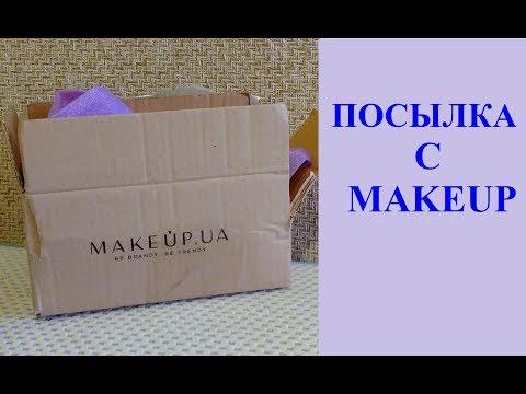 ПОСЫЛКА с МЕЙКАП /MAKEUP - косметика и парфюмерия в интернет-магазине №1