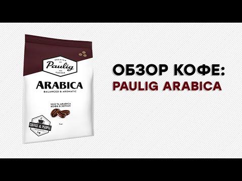 Павлик, ты ли это? или обзор на кофе Paulig Arabica