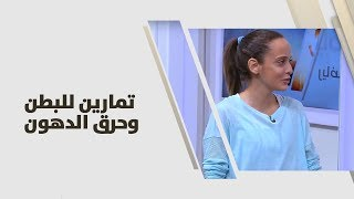 رهام الخياط  - تمارين للبطن وحرق الدهون