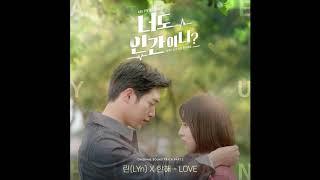 [너도 인간이니? OST Part 2] LOVE - 린, 한해