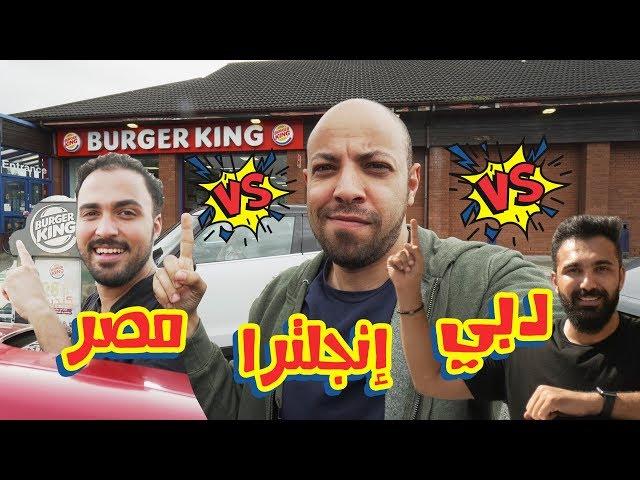 مقارنة بين برجر كينج مصر وانجلترا والإمارات