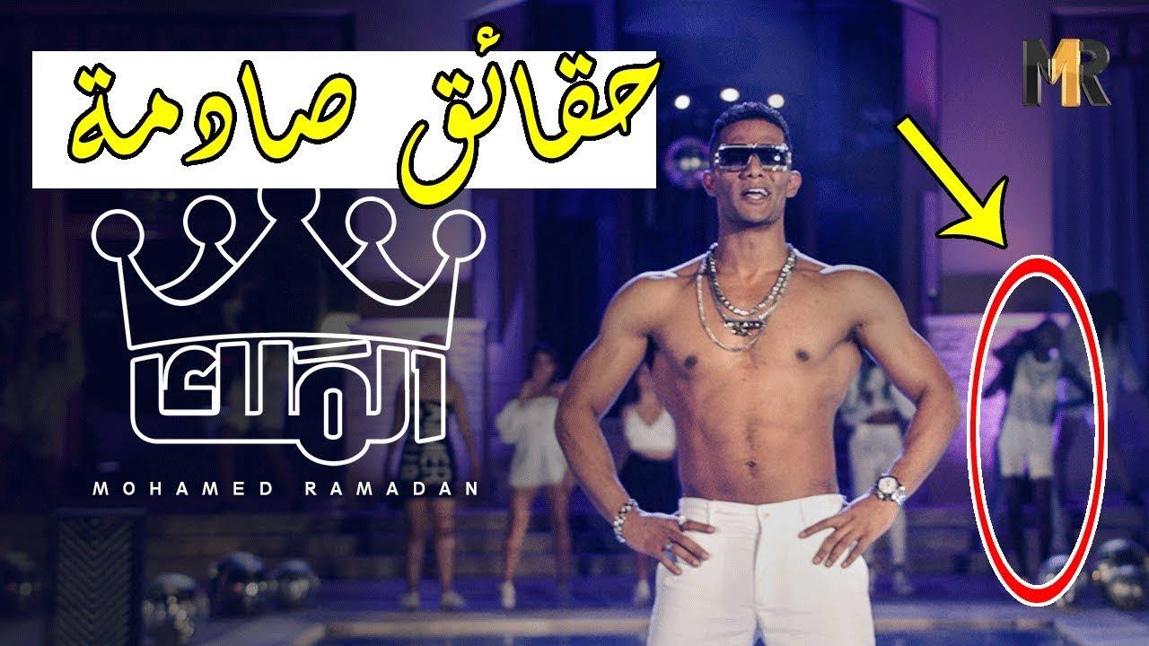 اغنية محمد رمضان انا الملك السبب الحقيقي خلف هذه الاغنية وطبيب نفسي يشخص رمضان مريض نفسي
