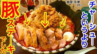【大食い】マジで美味い超デカ盛りラーメンに出会ってしまった、、、【MAX鈴木】【マックス鈴木】【Max Suzuki】【ramen】
