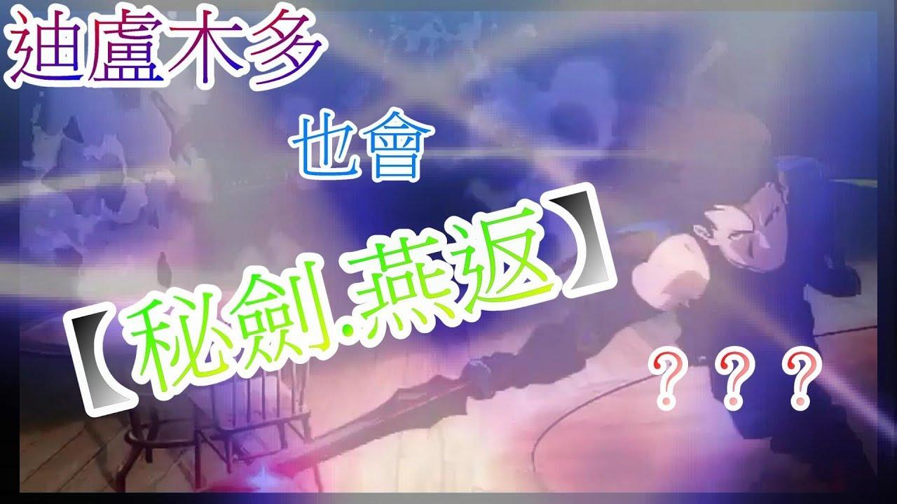 FGO - 迪盧木多 也會【秘劍.燕返】??? - YouTube
