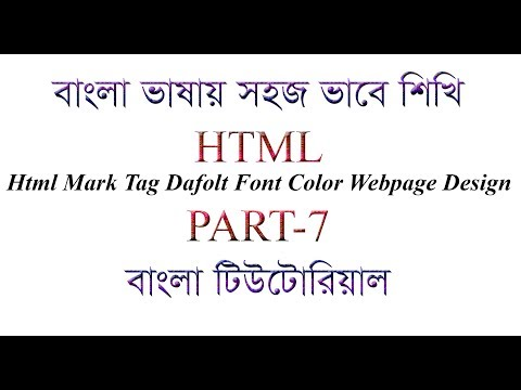 Html Mark Tag Text Highlight In Bangla  HTML Tutorial For Beiginner.Class-07  ict network thumbnail