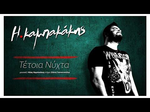 Ηλίας Καμπακάκης - Τέτοια Νύχτα | Ilias Kampakakis Tetoia Nyxta