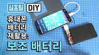 휴대폰 배터리로 보조배터리 만들기