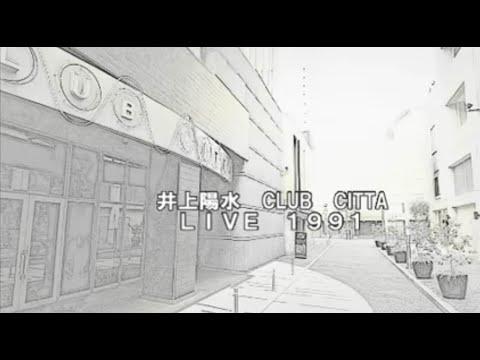 井上陽水 CLUB CITTA LIVE 1994