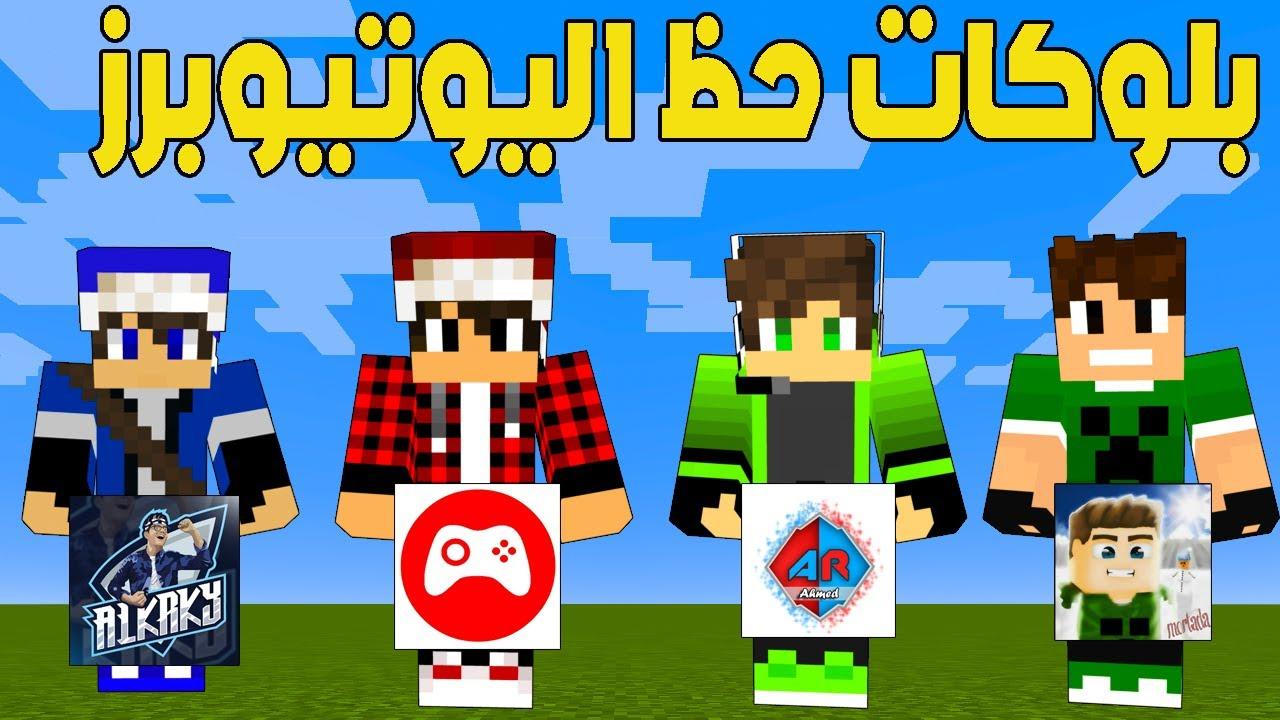ماين كرافت : بلوكات الحظ اليوتيوبرز العرب العجيبـة 😍😂