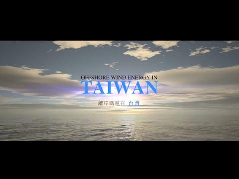 【4914作品】離岸風電在台灣 Offshore Wind Energy In Taiwan