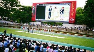 2017.05.28日本ダービー東京優駿(G1)レース回顧②谷桃子&TIM(ゴルゴ松本...