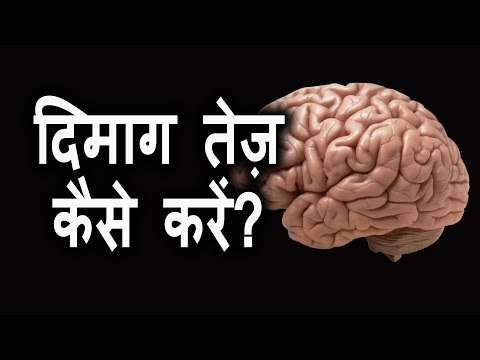 दिमाग तेज़ कैसे करें । Maximise your brain power | Pinky Madaan | Hindi from YouTube · Duration:  5 minutes 55 seconds