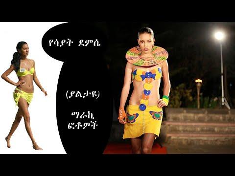 Artist Sayat Demisse Cool Pictures (Unseen). | የሳያት ደምሴ ማራኪ ፎቶዎች| #Ethiopia