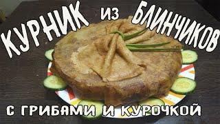 Курник  из блинчиков. Русский пирог. Пирог слоёный с курицей и грибами. Выпечка.