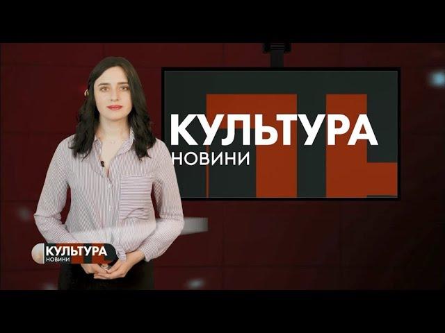 #КУЛЬТУРА_Т1новини | 07.05.2020