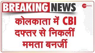 Narada Bribery Case: Kolkata में CBI दफ्तर से निकलीं CM Mamata Banerjee | Latest News | Hindi News