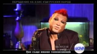 Азис с обращением к русским
