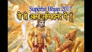 वो ही आत्मा सच्चिदानंद  मैं हूँ     गीता सार    Krishna Janmasthami bhajan 2017