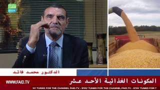Dr faid |النشويات / المكونات الغذائية الأحد عشر / الدكتور محمد فائد