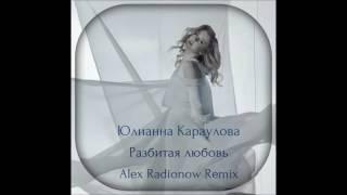 Юлианна Караулова–Разбитая любовь (Alex Radionow Remix) (DjFm Media Group)