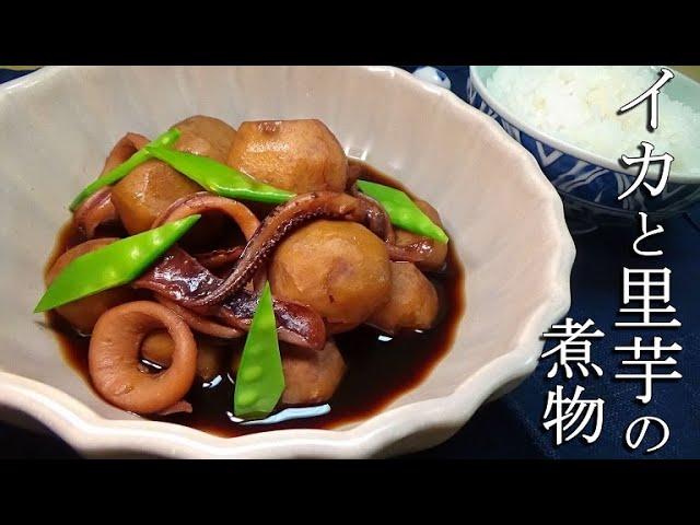 と 里芋 煮物 イカ の 里芋の煮物のレシピ/作り方:白ごはん.com