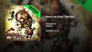 Никто не (feat. Tilarids)
