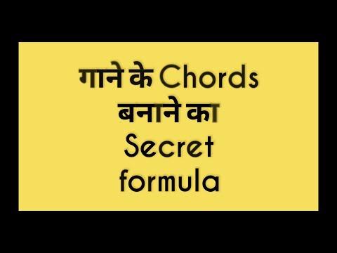 गाने के chords बनाने का secret formula - manish babu