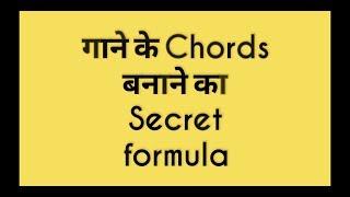 गाने के chords बनाने का secret for...