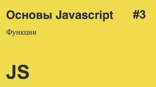 Javascript - #3 - Функции