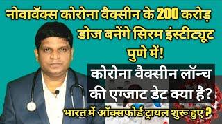 Novavax Corona Vaccine Update | Corona vaccine update in Hindi | Serum institute of India Pune
