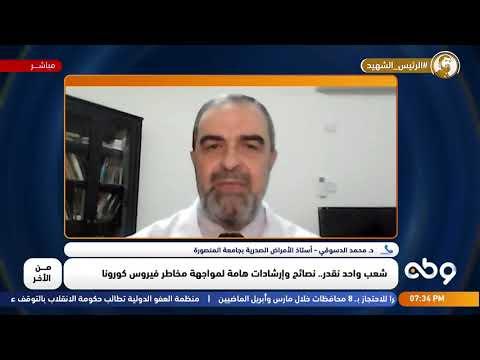 تعرف على آخر تطورات علاج فيروس كورونا مع الدكتور محمد الدسوقي